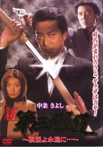 新・第三の極道~裏盃よ永遠に [DVD]