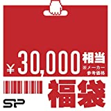 【Amazon.co.jp限定】シリコンパワー ノートPC快適 福袋(SODIMM DDR3 PC3-12800ノート用メモリ / SSD セット)