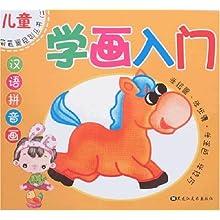 儿童简笔画系列丛书(二)-学画入门·汉语拼音画