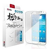 【極み。-KIWAMI-】 Galaxy S4 ケース / ギャラクシー S4 カバー ( SC-04E ) GALAXYを美しく魅せる 極薄0.7mm 高品質 TPU 4点セット SC-04E ( GALAXY S4 カバー *1 & 液晶保護フィルム*1 & ミニクロス*1 & 埃取りセット*1 ) 365日保証付き
