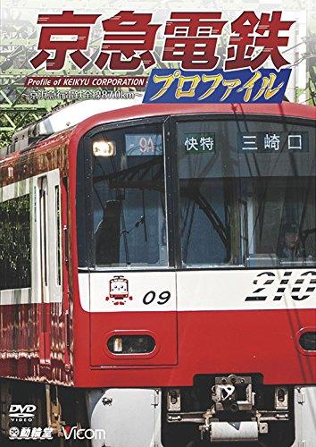 鉄道プロファイルシリーズ 京急電鉄プロファイル ~京浜急行電鉄全線87.0km~[DVD]