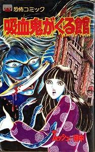吸血鬼がくる館 (1980年) (レモン・コミックス―恐怖シリーズ)