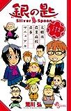 銀の匙公式ガイドブック (少年サンデーコミックススペシャル)