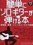 模範演奏CD付 簡単にソロギターが弾ける本 歌謡曲・演歌・ニューミュージック曲集
