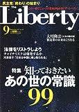 The Liberty (ザ・リバティ) 2010年 09月号 [雑誌]