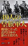49人の皇族軍人 (歴史新書y)