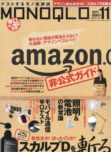 MONOQLO (モノクロ) 2011年 11月号 [雑誌]
