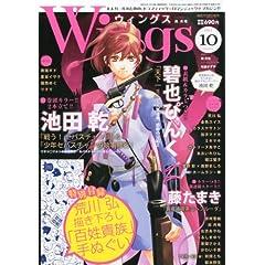 Wings (ウィングス) 2013年 10月号 特別付録 荒川弘「百姓貴族」特製手拭い [雑誌]