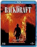 バックドラフト[Blu-ray/ブルーレイ]