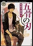 五骨の刃  死相学探偵(4) (角川ホラー文庫)