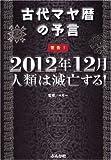 警告!2012年12月人類は滅亡する!―古代マヤ暦の予言