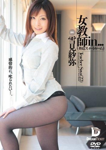 [雪見紗弥] 女教師in...(脅迫スイートルーム) Teacher Saya(22)雪見紗弥