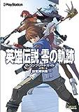 英雄伝説 零の軌跡 ザ・コンプリートガイド+設定資料集