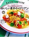 ぜんぶ555kcal以下のおいしい基本のイタリアン (e-MOOK)