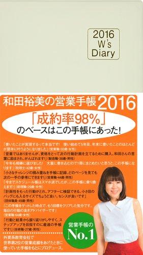 2016 W's Diary 和田裕美の営業手帳2016 (アイボリー)