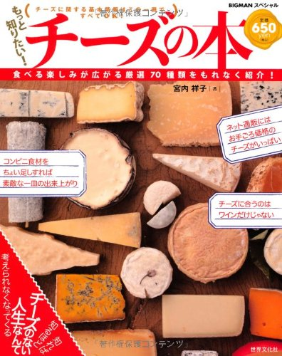 もっと知りたい!チーズの本 (ビッグマンスペシャル)