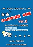 はんだ付け講座 初級編 Ver.2 [DVD]