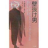 壁抜け男 (異色作家短篇集)