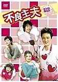 不良主夫 [DVD]