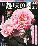NHK 趣味の園芸 2011年 11月号 [雑誌]