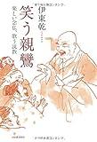 笑う親鸞 ---楽しい念仏、歌う説教
