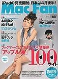 Mac Fan ( マックファン ) 2010年 05月号 [雑誌]