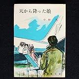 天から降った娘 (1962年) (春陽文庫)