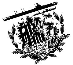 艦これ改 通常版 (特典無し) 【Amazon.co.jp限定特典】付