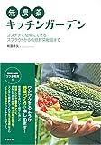 無農薬キッチンガーデン—コンテナで簡単にできるスプラウトから伝統野菜栽培まで