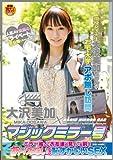 大沢美加×マジックミラー号 [DVD]