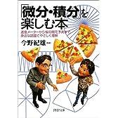 「微分・積分」を楽しむ本―速度メーターから桜の開化予測まで、身近な話題でやさしく理解 (PHP文庫)