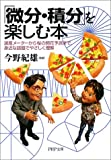 「微分・積分」を楽しむ本—速度メーターから桜の開化予測まで、身近な話題でやさしく理解 (PHP文庫)