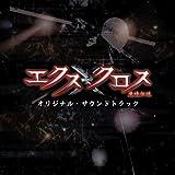 XX(エクスクロス)~魔境伝説~オリジナル・サウンドトラック(DVD付)