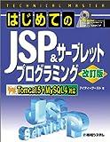 TECHNICAL MASTER はじめてのJSP&サーブレットプログラミング改訂版 Tomcat5+MySQL4対応 (テクニカルマスターシリーズ)