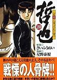哲也 -雀聖と呼ばれた男-(20) (講談社漫画文庫)