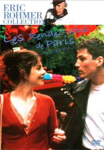 エリック・ロメール コレクション パリのランデブー [DVD]