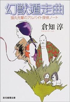 幻獣遁走曲 (創元推理文庫)