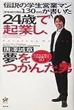 24歳で起業し、夢をつかんだ男—伝説の学生営業マン〔学生時代月収130万円〕が書いた