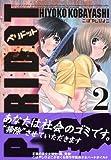 Peridot 2 (ヤングマガジンコミックス)