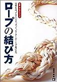 ロープの結び方―日常生活、アウトドア、ヨット、モーターボートで役に立つ (図解早わかりブック)
