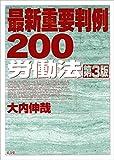 最新重要判例200 労働法 第3版