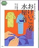 おけいこ着・水屋着―かんたんソーイング (茶の湯手づくりBOOK)