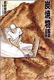 炭焼物語 / 武野 繁泰 のシリーズ情報を見る
