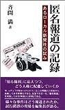 匿名報道の記録―あるローカル新聞社の試み (風ブックス (016))