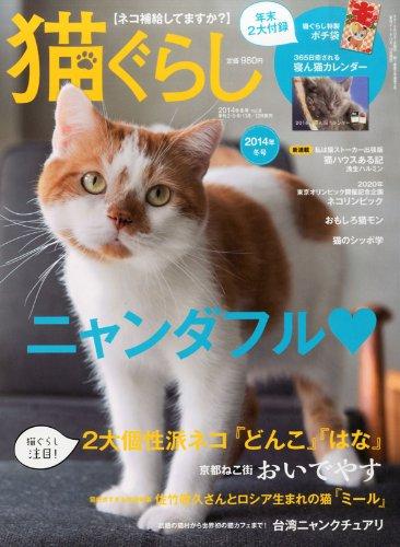 猫ぐらし 2014年 冬号 [雑誌]