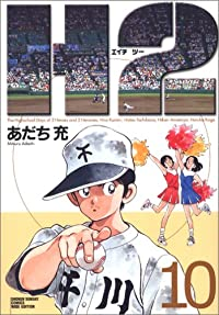 H2 (10) (少年サンデーコミックス〈ワイド版〉)