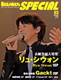 ARENA 37℃ SPECIAL (アリーナサーティーセブンスペシャル) 2009年 03月号 [雑誌]