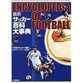 最新 サッカー百科大事典