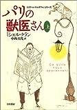 パリの獣医さん〈上〉「ライフ・イズ・ワンダフル」シリーズ (ハヤカワ文庫NF)