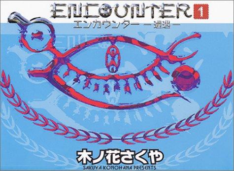 エンカウンター 1―遭遇 (BUNCH COMICS)